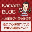 KamadaBlog