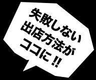 失敗しない出店方法がココに!!